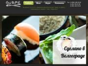 Заказать роллы в волгограде   Волгоградская область   Гурмэ