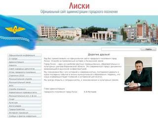 Adminliski.ru