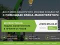 Доставка грузов по Москве и области с помощью крана-манипулятора