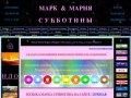 Народные целители России Марк и Мария Субботины