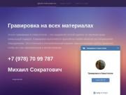 Услуги гравировщика в Севастополе, отличный подарок для друзей и близких