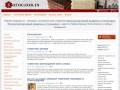 Web-ресурс Bogoslov.In - для студентов различных богословских учебных заведений (сочинение Киевской Духовной Академии и Семинарии)