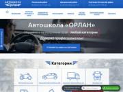 Официальный сайт сети автошкол Орлан