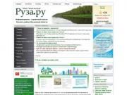 Руза.Ру - информационно-справочный портал Рузского района Московской области