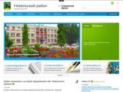 Официальный сайт Невельского района