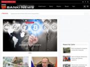 Последние финансовые новости. Новостной портал bankinews.ru (Россия, Нижегородская область, Нижний Новгород)
