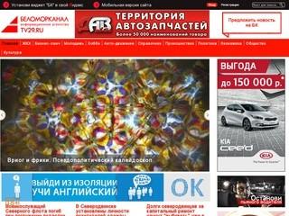 Tv29.ru