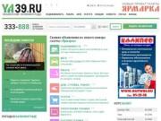 Новостной ресурс города Калининграда (Россия, Калининградская область, Калининград)