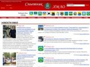 """Информационно-развлекательный портал Югры """"Сплетник-ХМАО"""""""