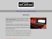 """""""ИнСинема"""" - реклама на экранах кинотеатров г. Улан-Удэ"""