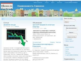 Недвижимость Саранска