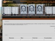 SlavMemorial   Электронная База Данных погибших, умерших от ран