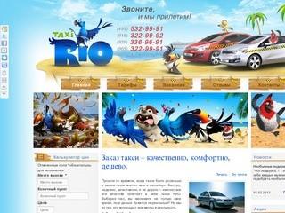 ТАКСИ «Rio» (Москва, Варшавское шоссе, д.170, (495) 532 99 91)