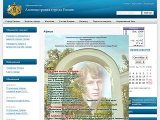 Официальный сайт Рязани