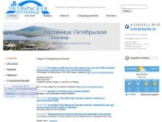 Гостиница Октябрьская г.Качканар