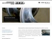 Бронницкий инструментальный завод. Металлообработка, производство шнеков