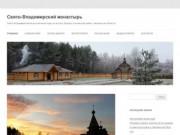 Свято-Владимирский монастырь | Свято-Владимирский мужской монастырь на истоке Днепра