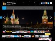 Слушать радио онлайн город Красноярск (Россия, Красноярский край, Красноярск)
