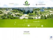Зеленый город г. Сосновоборск — Вывоз, утилизация бытовых отходов