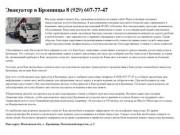 Эвакуатор 24 — Эвакуатор в Бронницы 8 (929) 607-77-47