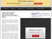 Кредиты без справок и поручителей в Перми - кредит наличными онлайн в Перми