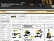Представительство завода REMS-WERK. Инструмент REMS. Прямые поставки из Германии.