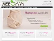 WiseMam - первые российские органические тканевые подгузники