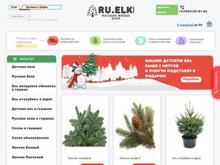 RU.ELKI - продажа новогодних елок с доставкой по Москве. (Россия, Московская область, Москва)