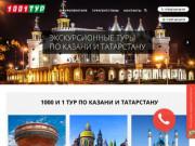 1001tur-kazan.ru | Заказ и бронирование туров г. Казань