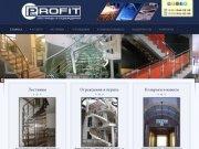 Лестницы и ограждения в Краснодаре - ООО «Профит+»