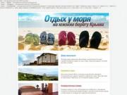 Отдых у моря на южном берегу Крыма