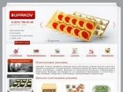 Производство прозрачной пластиковой упаковки - Upakov.RU (Россия, Московская область, Москва)