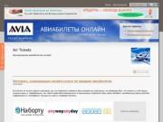 Air Tickets - авиабилеты онлайн (рейтинг цен на билеты)