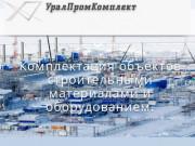 УралПромКомплект | ХМАО ЯНАО | Контакты