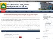 Администрация сельского поселения Нигаматовский сельсовет муниципального района Баймакский район