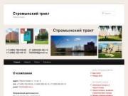 Стромынский тракт   Черноголовка