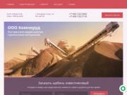 ООО КОМНЕРУД - Поставка всех видов сыпучих  строительных материалов г. Лыткарино