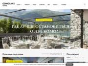 COMO LAKE Today - информационный онлайн журнал посвященный новостям, людям и бурлящей жизни в регионе озера Комо. (Другие страны, Новостные сайты)