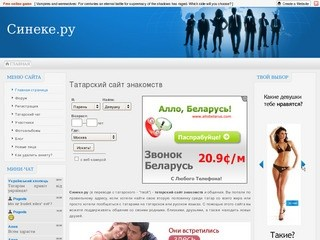 Татарский Сайт Знакомствf5