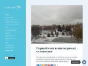 Народный фотопроект о Салавате. (Россия, Башкортостан, Салават)
