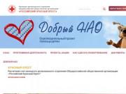 Титульная страница - Российский красный крест Ненецкое отделение