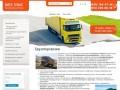 Автомобильные грузоперевозки: международные, по Москве и области, Россия