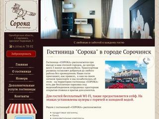 Адрес и цены гостиницы Сорочинска Оренбургской области - Сорока