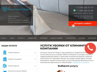 Уборка в Москве, клининговые услуги недорого, клининговая компания по уборке Кристалл Сервис