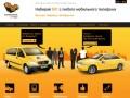 Такси 567 - возможность вызвать такси онлайн из любого города Украины
