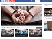 Новости Курска (свежие новости Курска и Курской области, видеоновости, интересные сюжеты)