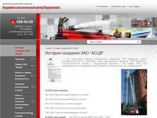 История создания ЗАО АСЦВ - Газоспасательная служба г. Санкт-Петербург