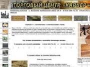 "ТЦ ""Карьер +"" Камень для облицовки и мощения. Камень для бань и саун. www.stone-pit.ru"