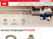 FV Plast | официальный сайт по трубам ФВ Пласт | Чехия