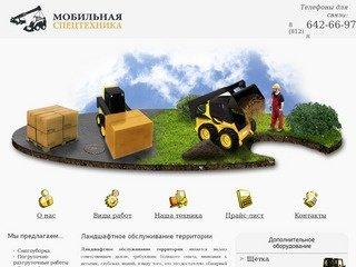 Klasstech – ландшафтное обслуживание территории в Санкт-Петербурге